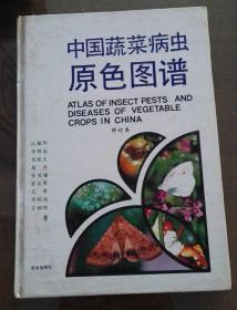 中国蔬菜病虫原色图谱修订本