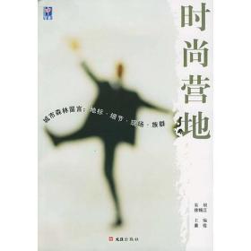 时尚营地/申报铂金书系