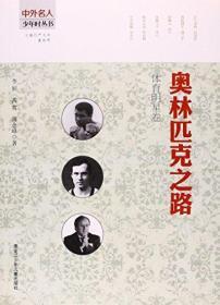 中外名人少年时丛书:奥林匹克之路·体育明星卷
