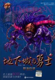 地下城与勇士(4):怒海巨灵