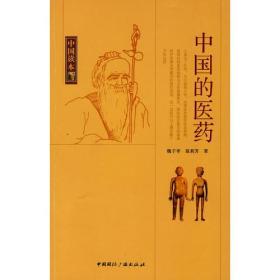 中国读本 中国的医药