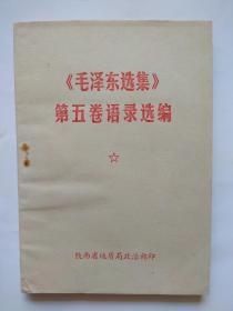【毛泽东选集】第五卷语录选编