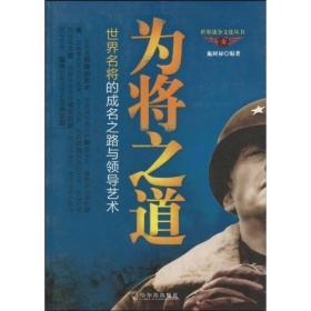 世界战争文化丛书:为将之道-世界名将的成名之路与领导艺术