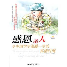 感恩阅读书系:感恩亲人·令中国学生温暖一生的真情时刻
