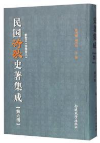 民国诗歌史著集成(第6册 刘圣旦诗学发凡)