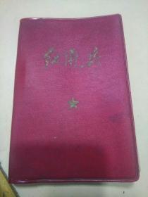 红卫兵日记本(有五页十条语录,加一彩色语录和毛像)使用过