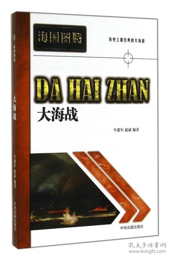 D-海国图腾:大海战