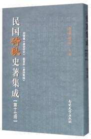 民国诗歌史著集成(第17册 胡云翼唐诗研究苏雪林唐诗概论)