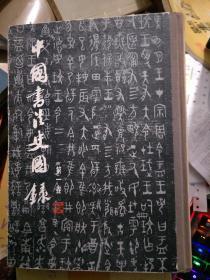 中国书法史图录 第一卷 第二卷 全2册