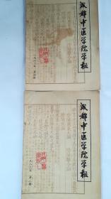 成都中医学院学报(季刊)2册