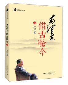毛泽东读书心得:毛泽东借古喻今(上)