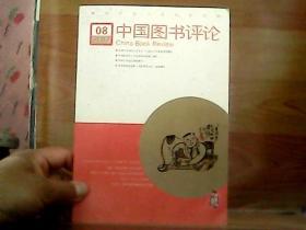 中国图书评论 2017年第8期