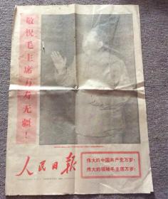 人民日报 1968.11.3