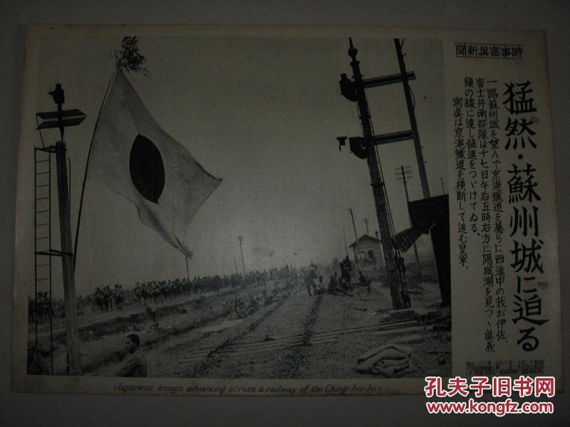 日本侵华罪证 1937年时事写真新闻 日军迫近苏州城 穿越京沪铁路线的日军
