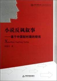 中国书籍文库·小说反讽叙事:基于中国新时期的研究