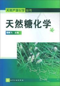 天然产物化学丛书:天然糖化学