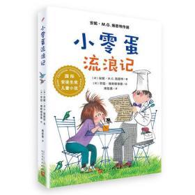 国际安徒生奖儿童小说:小零蛋流浪记