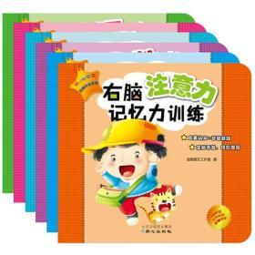 9787547704523-hs-Honey宝贝全脑开发系列(全六册)