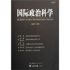 正版 国际政治科学.3期 阎学通 世界知识出版社
