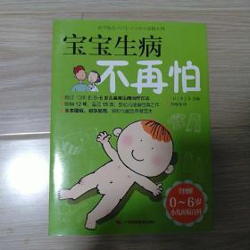 宝宝生病不再怕:0-6岁小儿疾病百科(全图解)