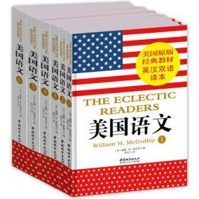 美国原版经典教材 英汉全译本:美国语文【全六册】