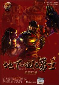 地下城与勇士(5):机甲狂潮
