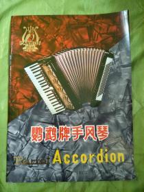鹦鹉牌手风琴Parrot Accordion  七八十年代宣传画册