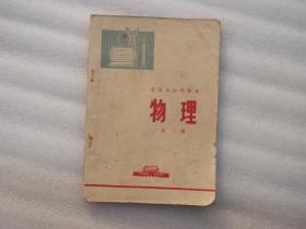 北京市中学课本物理第二册