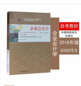 自考教材 0055 00055企业会计学附大纲 2018年版 刘东明