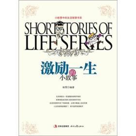 生活智慧书系:激励一生的小故事