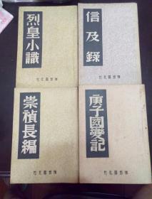 中国内乱外祸历史丛书