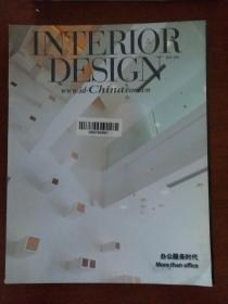 INTERIOR DESIGN装饰装修天地杂志(2013.05) 办公服务时代