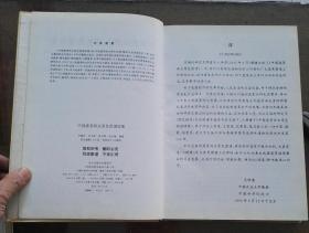 中国蔬菜病虫原色图谱续集