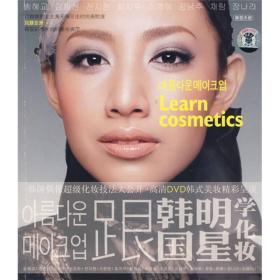 跟韩国明星学化妆(书+DVD)