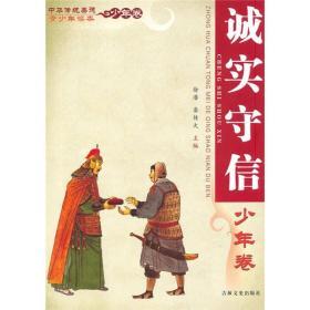 中华传统美德青少年读本·少年卷.诚实守信