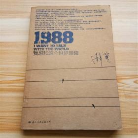 1988:我想和这个世界谈谈 韩寒小说