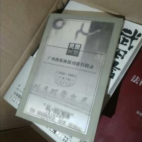 民国时期广州穆斯林报刊资料辑录(1928-1949)