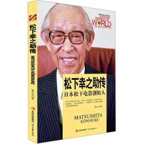 世界商业名人传记丛书:松下幸之助传·日本松下电器创始人
