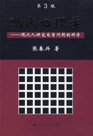现代心理学(第3版)