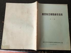 魏晋南北朝隋唐史资料   第一期