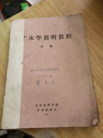 矿床学简明教程(北京地质学院)(1960年)(有好些页有涂画)