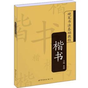 现货硬笔书法基础教程:楷书 袁强 9787506289238 世界图书出版公