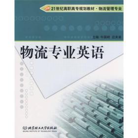 21世纪高职高专规划教材:物流专业英语(物流管理专业)