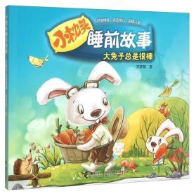 小枕头睡前故事:大兔子总是很棒