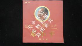 我的父亲邓小平 图文版【中卷】