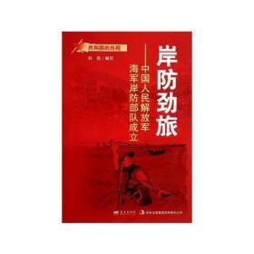 岸防劲旅:中国人民解放军海军岸防部队成立
