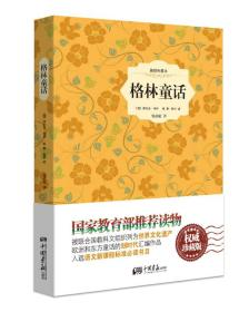 格林童话-插图典藏本德雅各布格林德威廉格林杨武能中国画报出版社9787514604702