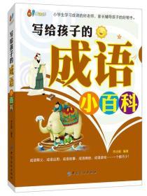 库存书 写给孩子成语小百科*小学生学习成语的好老师