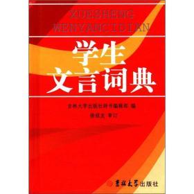 学生文言词典