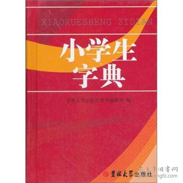 小学生字典